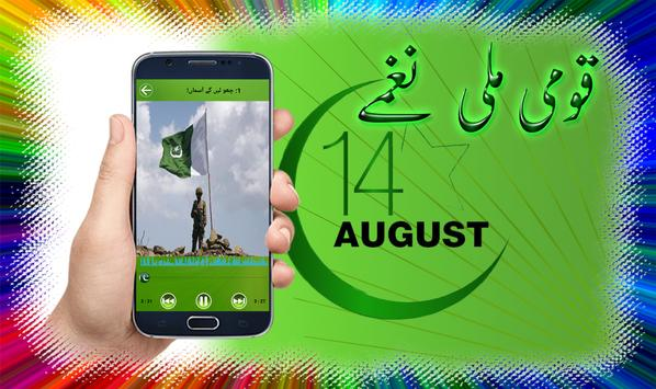 Milli Naghamy Defence Day Pak Army PAF Audio screenshot 4