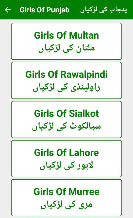 Number phone pakistan girl dating Indian girls