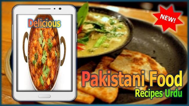 Pakistani food recipes urdu apk download free food drink app for pakistani food recipes urdu poster forumfinder Choice Image