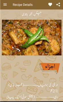 Pakistani food recipes in urdu cooking recipes for android apk pakistani food recipes in urdu cooking recipes screenshot 16 forumfinder Choice Image