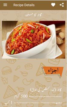 Pakistani food recipes in urdu cooking recipes for android apk pakistani food recipes in urdu cooking recipes captura de pantalla 12 forumfinder Image collections