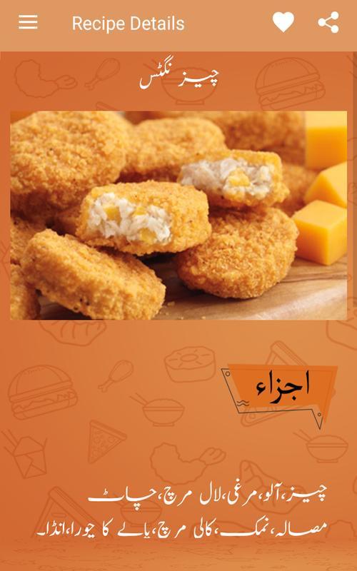 Fast food urdu recipes pakistani recipes in urdu for android apk fast food urdu recipes pakistani recipes in urdu screenshot 13 forumfinder Gallery