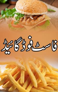 Fast food urdu recipes pakistani recipes in urdu for android apk fast food urdu recipes pakistani recipes in urdu screenshot 16 forumfinder