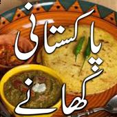 Pakistani food recipes by zubaida tariq in urdu for android apk pakistani food recipes by zubaida tariq in urdu icono forumfinder Gallery