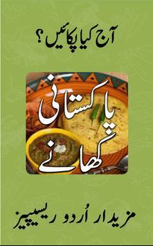 Pakistani food recipes by zubaida tariq in urdu for android apk pakistani food recipes by zubaida tariq in urdu poster forumfinder Gallery