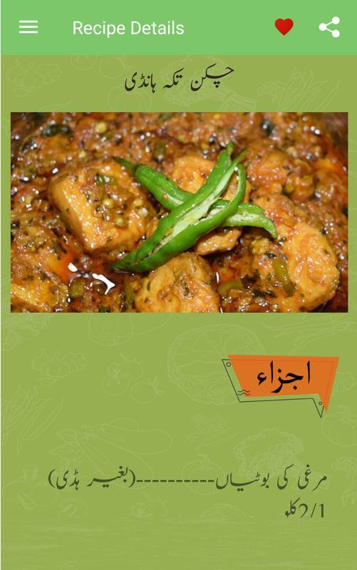 Chef zubaida tariq recipes apk download sceneups pakistani food recipes by zubaida tariq in urdu screenshot 18 forumfinder Gallery