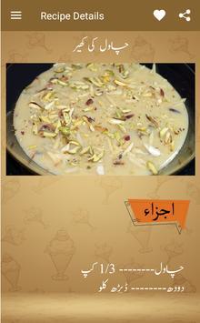 Dessert recipes in urdu pakistani food recipes for android apk dessert recipes in urdu pakistani food recipes captura de pantalla 4 forumfinder Image collections