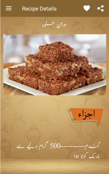 Dessert recipes in urdu pakistani food recipes for android apk dessert recipes in urdu pakistani food recipes captura de pantalla 10 forumfinder Choice Image