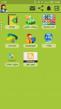 AEO Punjab apk screenshot
