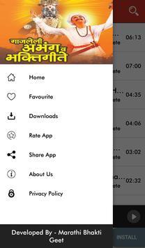 PAHATECHI ABHANG va BHAKTIGEET पहाटेची भक्ती गीते screenshot 3