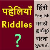 Paheliyan (Riddles) in 5 lang icon