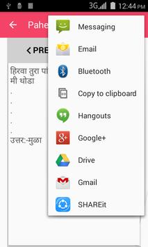 Paheliyan (Riddles) in 5 lang apk screenshot