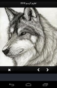 تعلم الرسم screenshot 4