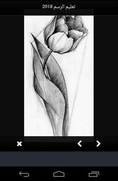 تعلم الرسم screenshot 6