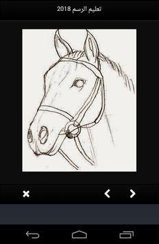 تعلم الرسم screenshot 7