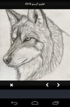 تعلم الرسم screenshot 2