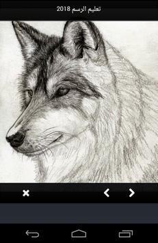 تعلم الرسم screenshot 3