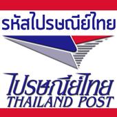 รหัสไปรษณีย์ไทย icon