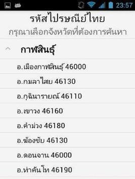 รหัสไปรษณีย์ไทย screenshot 1