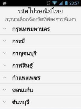 รหัสไปรษณีย์ไทย screenshot 2