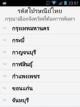 รหัสไปรษณีย์ไทย screenshot 4
