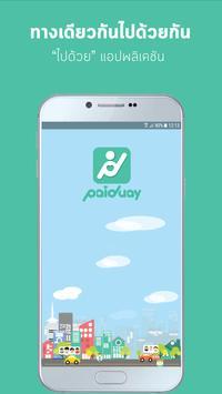 Paiduay Carpool poster