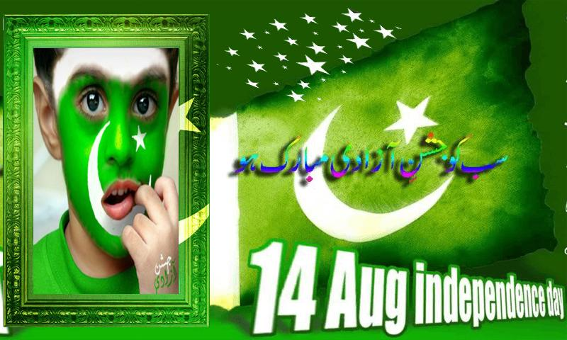 Happy Independence day Pakistan Photo Frames for Android