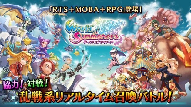 ワールド オブ サマナーズ screenshot 5