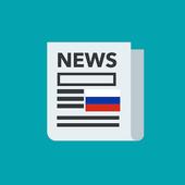 Russian Press: Новости Россия icon
