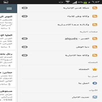 وكالات الاخبار الفلسطينية apk screenshot