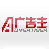 广告主杂志 icon