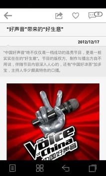 广告主杂志 apk screenshot