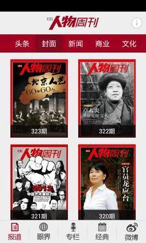 南方人物周刊 poster