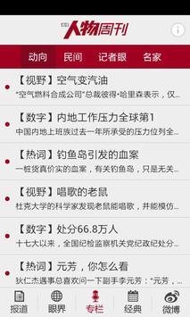 南方人物周刊 apk screenshot