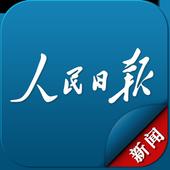 人民日报新闻 icon