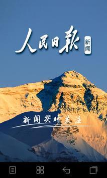 人民日报新闻 poster