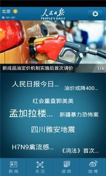 人民日报新闻 apk screenshot