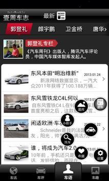 壹周车志 apk screenshot