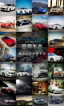壹周车志 poster