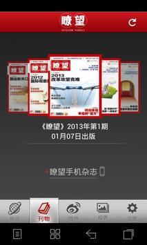 瞭望 apk screenshot