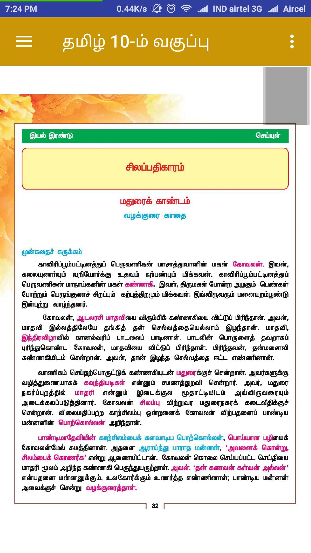 TamilNadu 10th Tamil Book for Android - APK Download