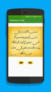 Palmistry in Urdu poster