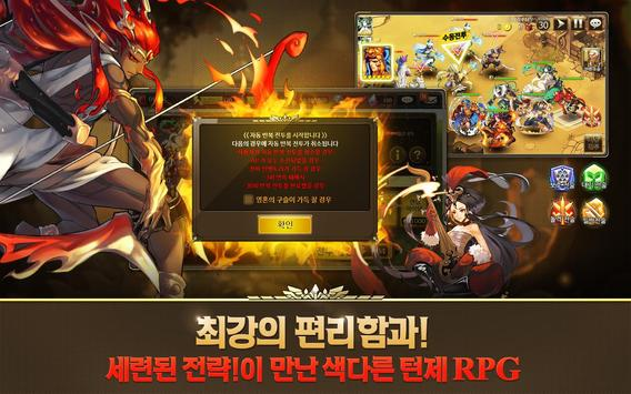 데미갓워 for Kakao apk screenshot
