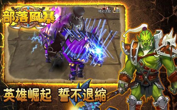 《部落風暴》送萬元等級禮包!多人遠征!燃燒不滅的鬥志! poster