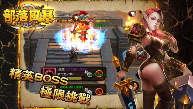 《部落風暴》送萬元等級禮包!多人遠征!燃燒不滅的鬥志! apk screenshot