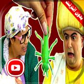 مقلب الحشرات   مغامرات فوزي موزي وتوتي icon