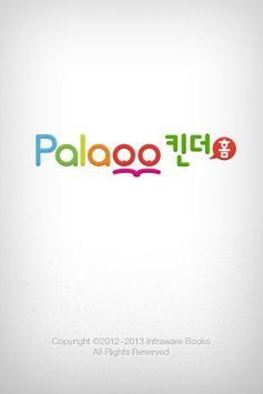 팔라우 킨더홈 - 책으로 즐거워지는 세상!! पोस्टर