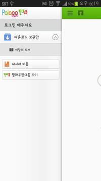 팔라우 킨더홈 - 책으로 즐거워지는 세상!! स्क्रीनशॉट 1