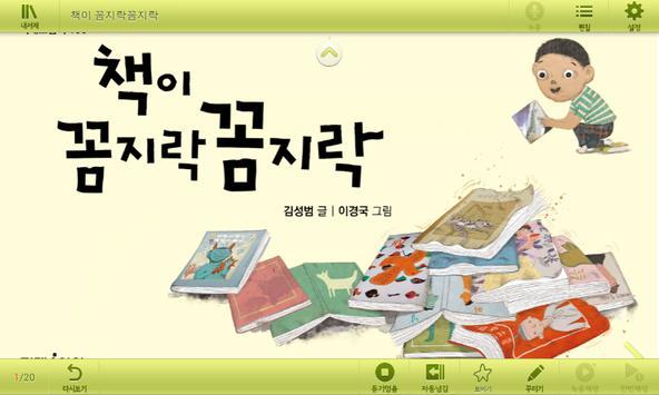 팔라우 킨더홈 - 책으로 즐거워지는 세상!! स्क्रीनशॉट 2