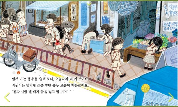 팔라우 킨더홈 - 책으로 즐거워지는 세상!! स्क्रीनशॉट 3